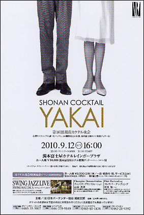 2010yakai.jpg