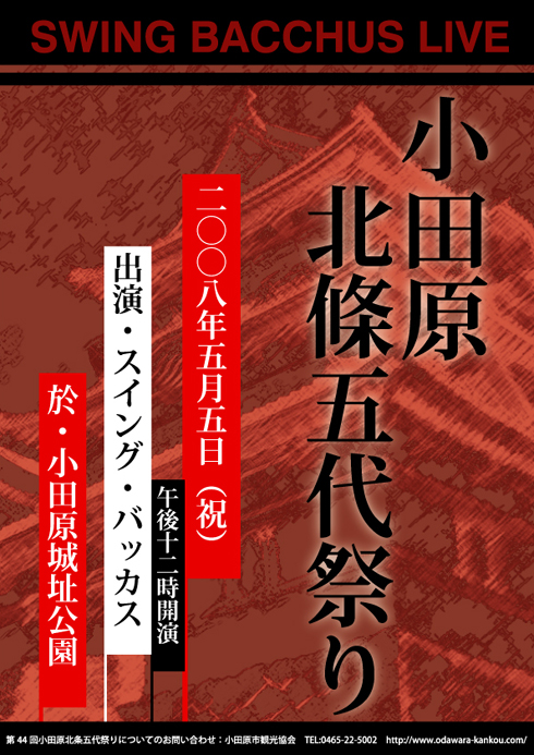 OdawaraPoster.jpg