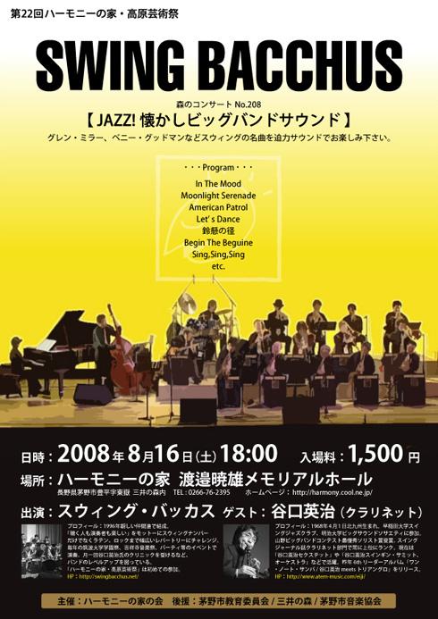 tateshina-poster-sb-m.jpg